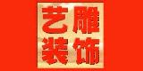 东莞市艺雕装饰设计工程有限公司