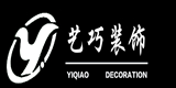 重庆艺巧装饰设计工程有限公司