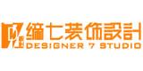 厦门市缔七装饰设计工程有限公司
