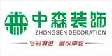 惠州中森装饰设计工程有限公司