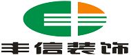 武汉市丰信装饰工程有限公司