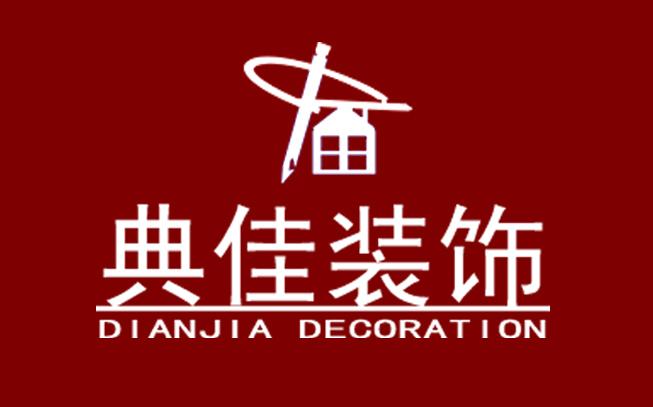 秦皇岛典佳装饰设计有限公司