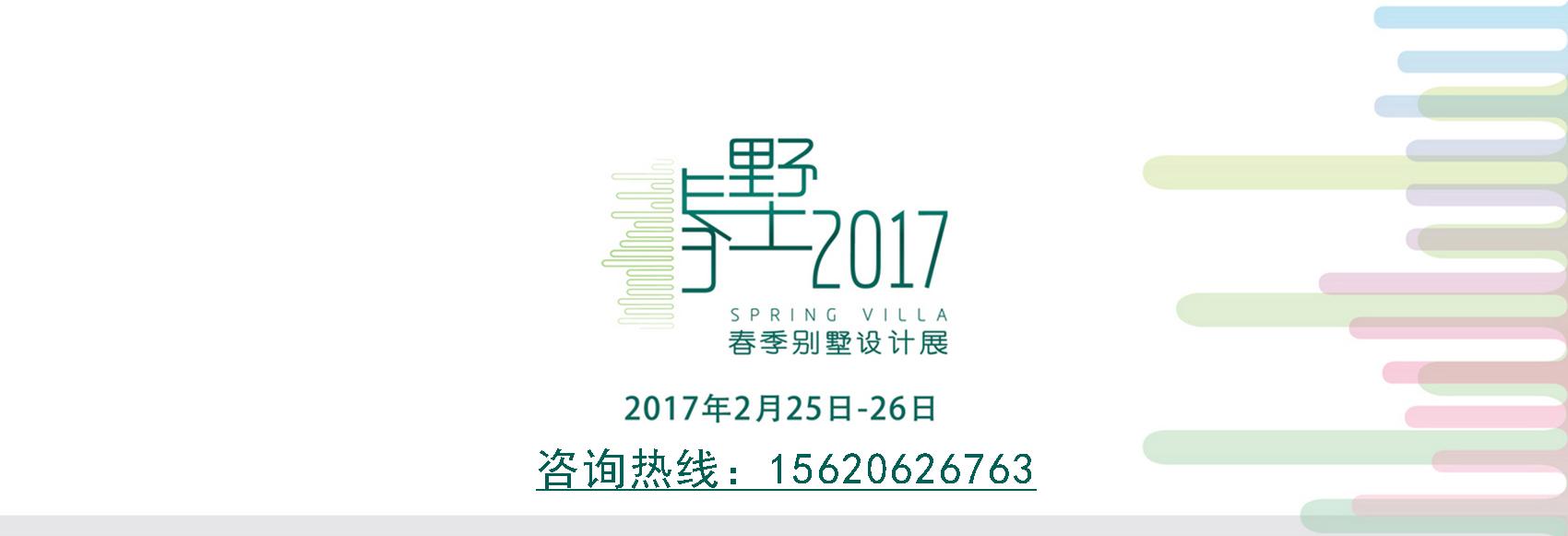 """""""春墅2017""""别墅设计展"""