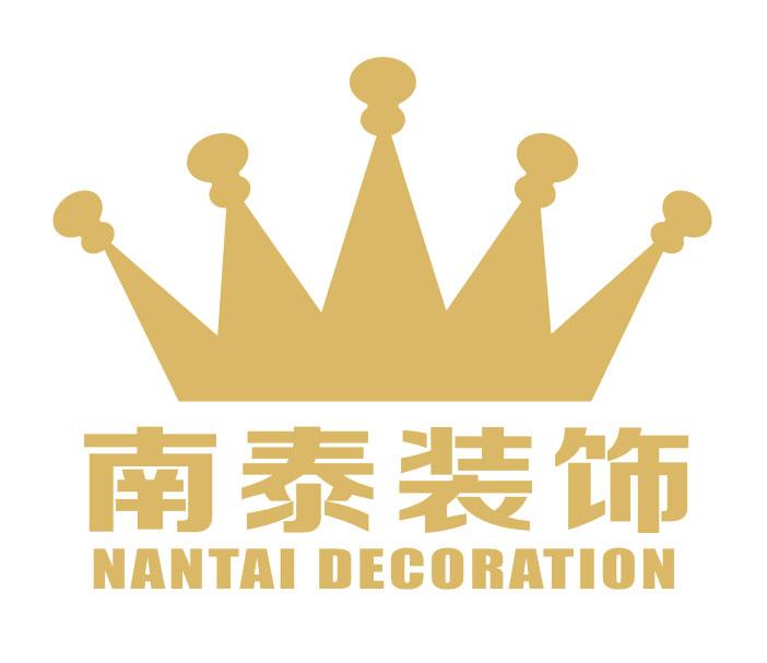 南昌南泰建筑装饰有限公司