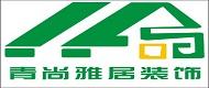 武汉青尚雅居装饰工程有限公司