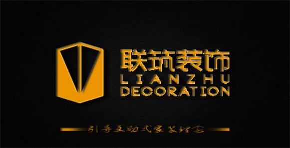 福州联筑装饰设计工程有限公司