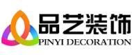 沈阳品艺装饰工程有限公司