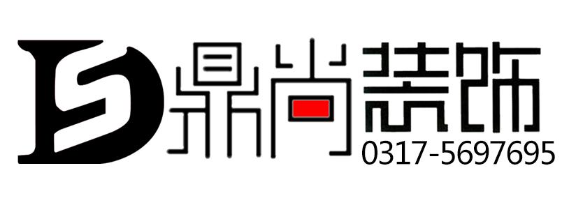沧州鼎尚装饰装修工程有限公司