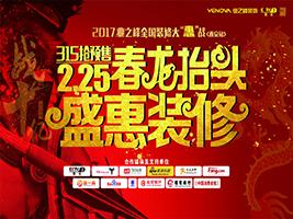 2017业之峰3.15抢预售《春龙抬头 盛惠装修》