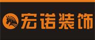 惠州市宏诺装饰设计工程有限公司