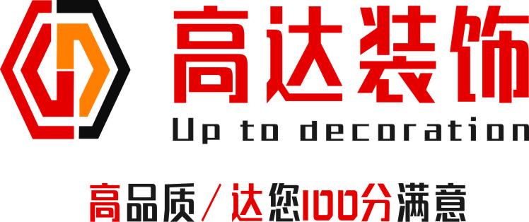 永州高达装饰设计有限公司