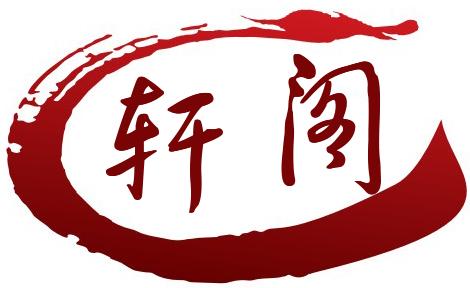 邯郸市轩阁装饰工程有限公司