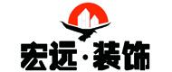 广西南宁宏远装饰工程有限公司