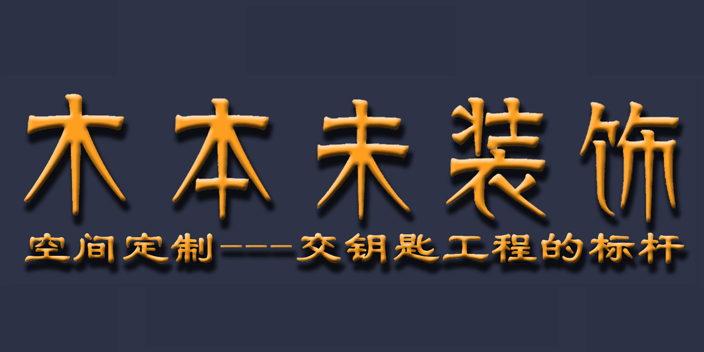 湖南木本未装饰设计工程有限公司