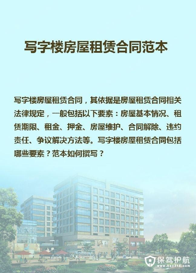2017寫字樓租賃合同范本 寫字樓租賃合同下載