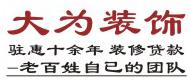 惠州市大为装饰设计工程有限公司