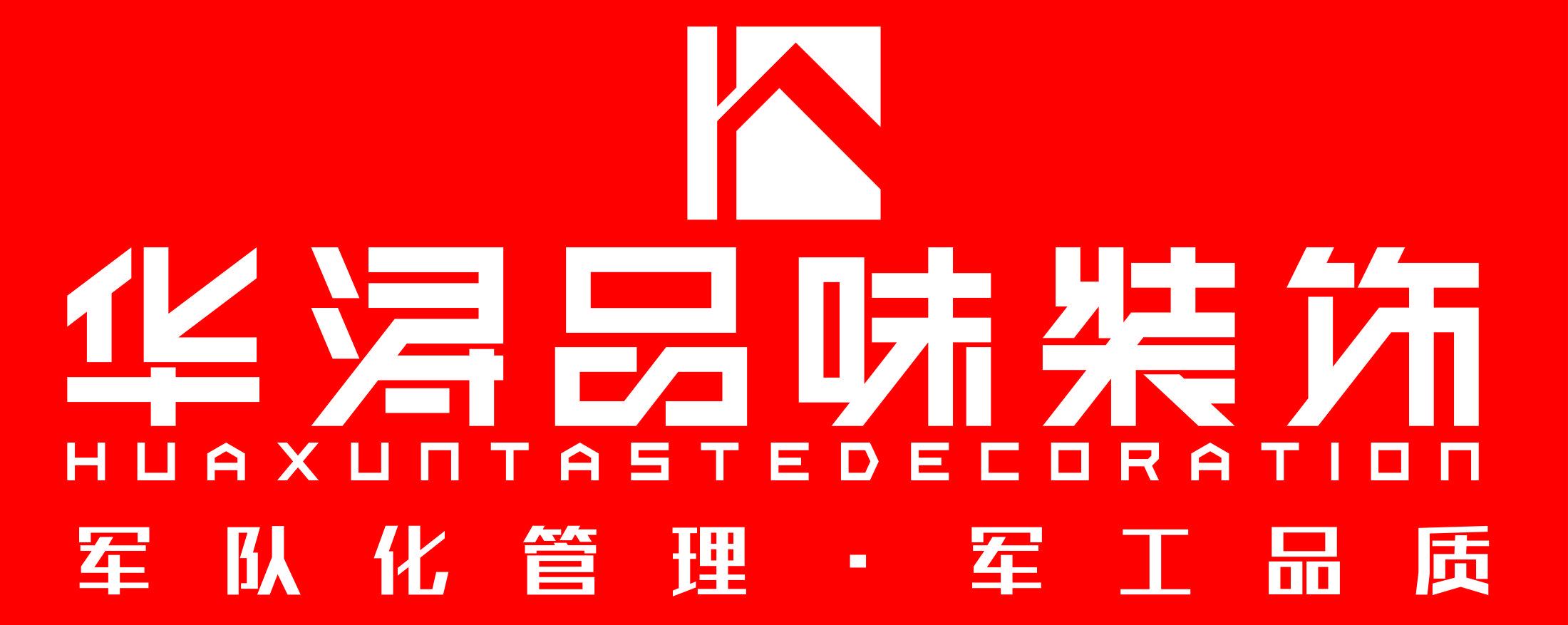 广东华浔品味装饰集团福州有限公司