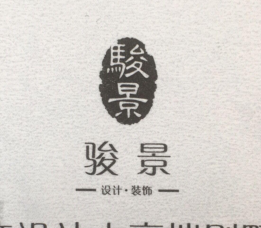 深圳骏景装饰设计工程有限公司