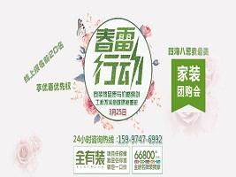 【武汉装修公司全有装】3月25日江南美装饰家装团购会与您相约琴岛