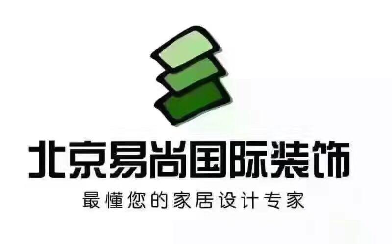 北京易尚国际装饰(南昌)分公司