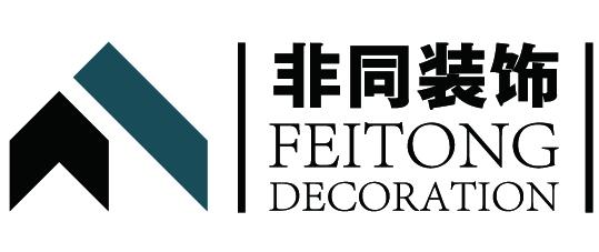 内蒙古非同装饰工程有限责任公司