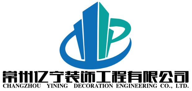 常州亿宁装饰工程有限公司