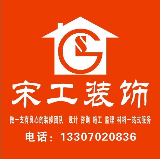 江西宋工装饰工程有限公司