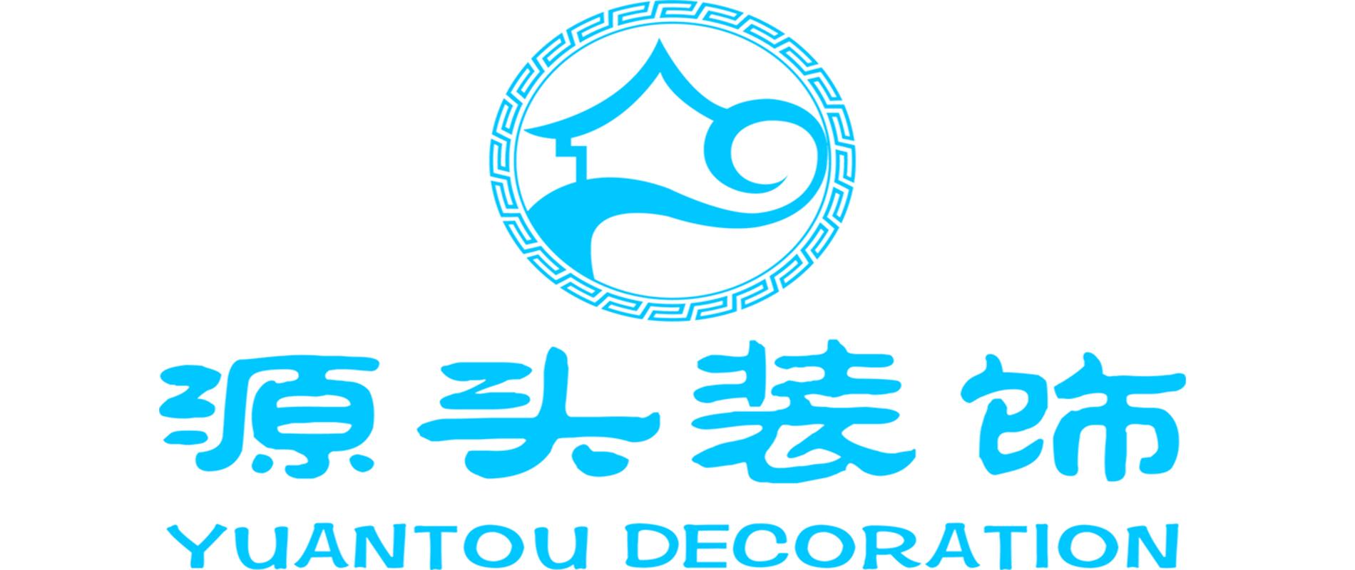 云南源头建筑装饰工程有限公司