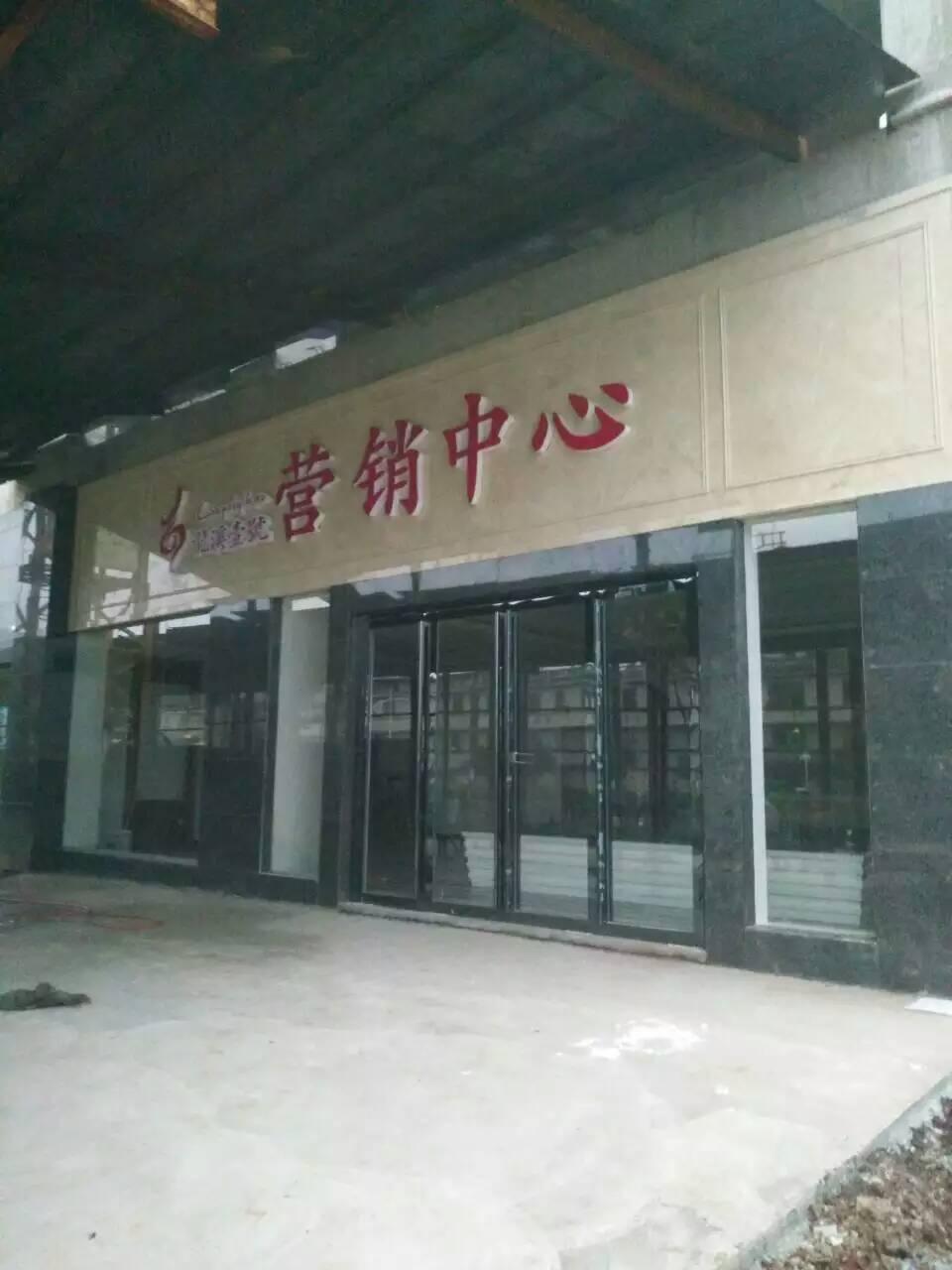 龙溪壹号售楼部
