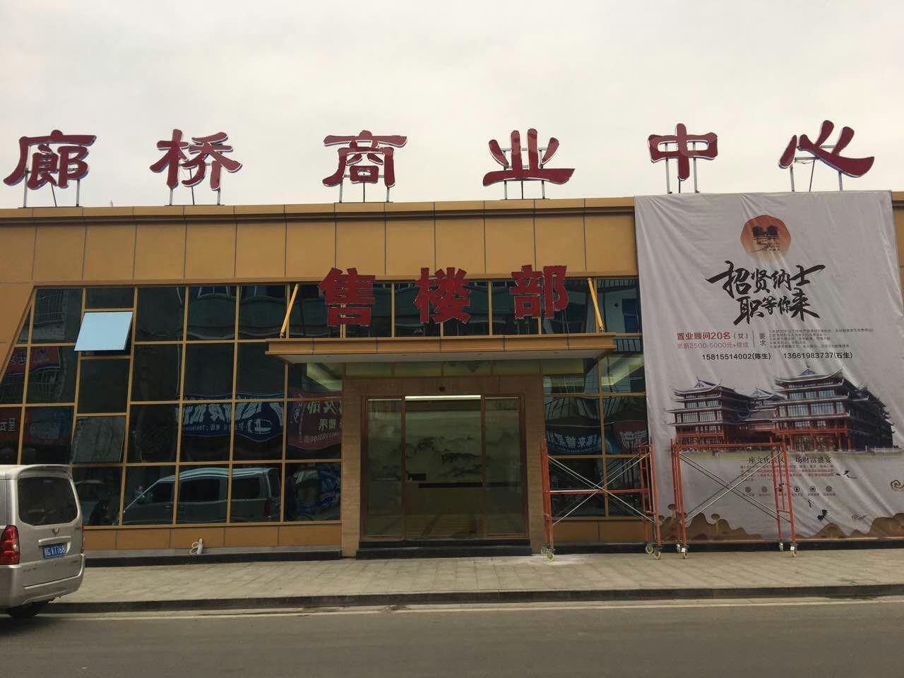 广西全州廊桥商业中心