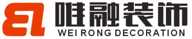 福州唯融装饰工程有限公司