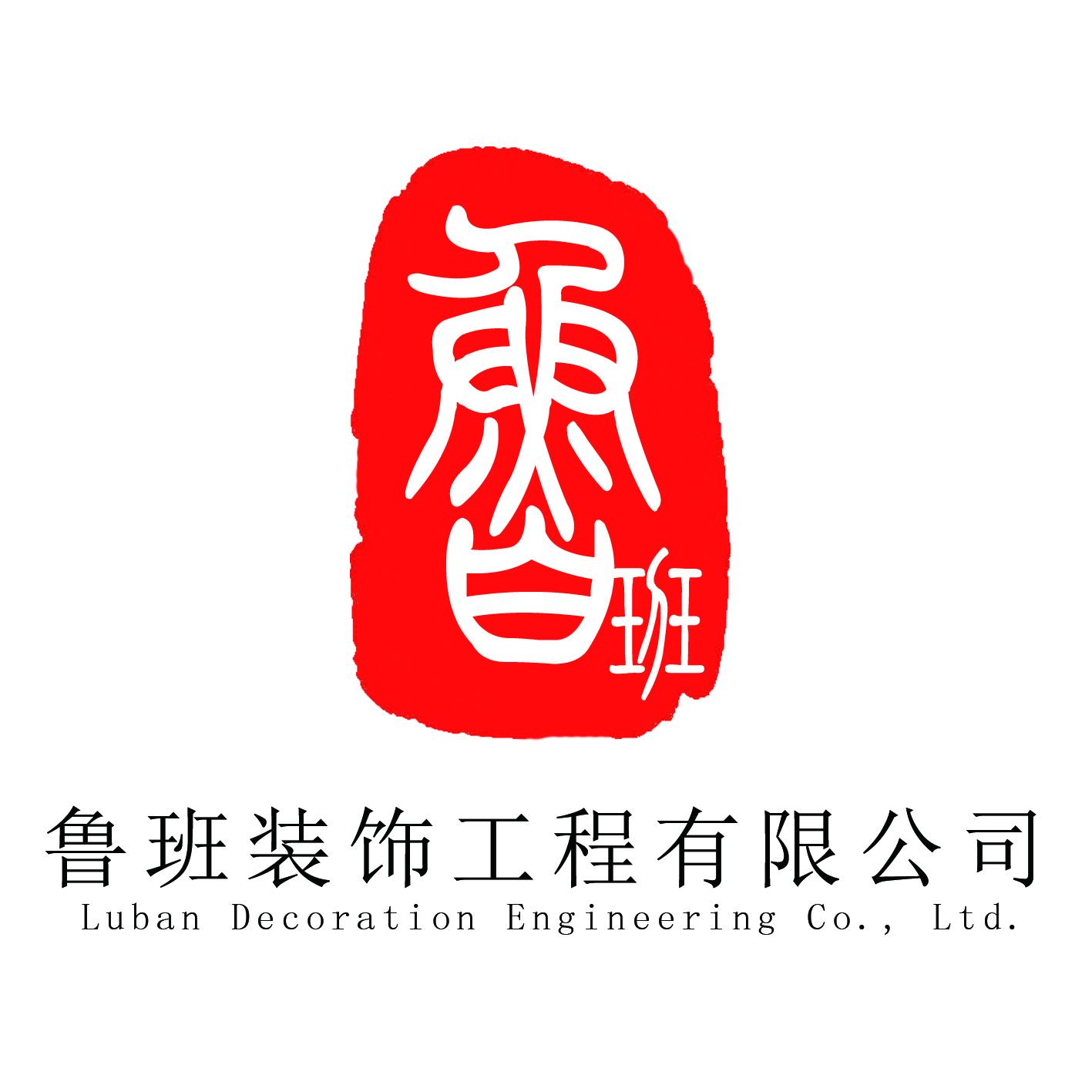 宁夏鲁班华府装饰工程有限公司