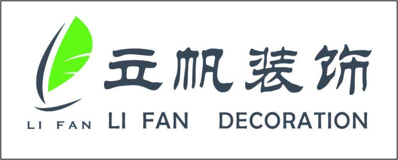 青海立帆装饰有限公司