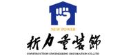 福建新力量建筑装饰工程有限公司