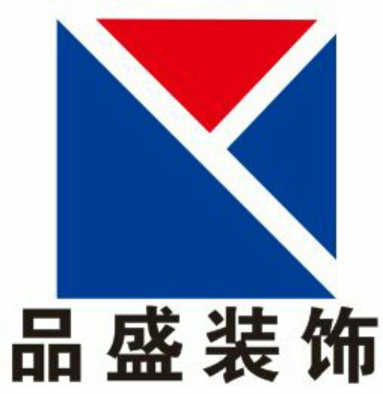 滁州品盛装饰工程有限公司