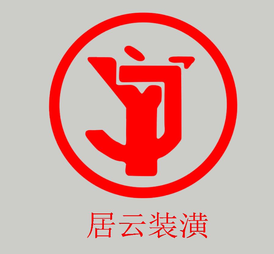 上海居云建筑装潢工程有限公司嘉定分公司