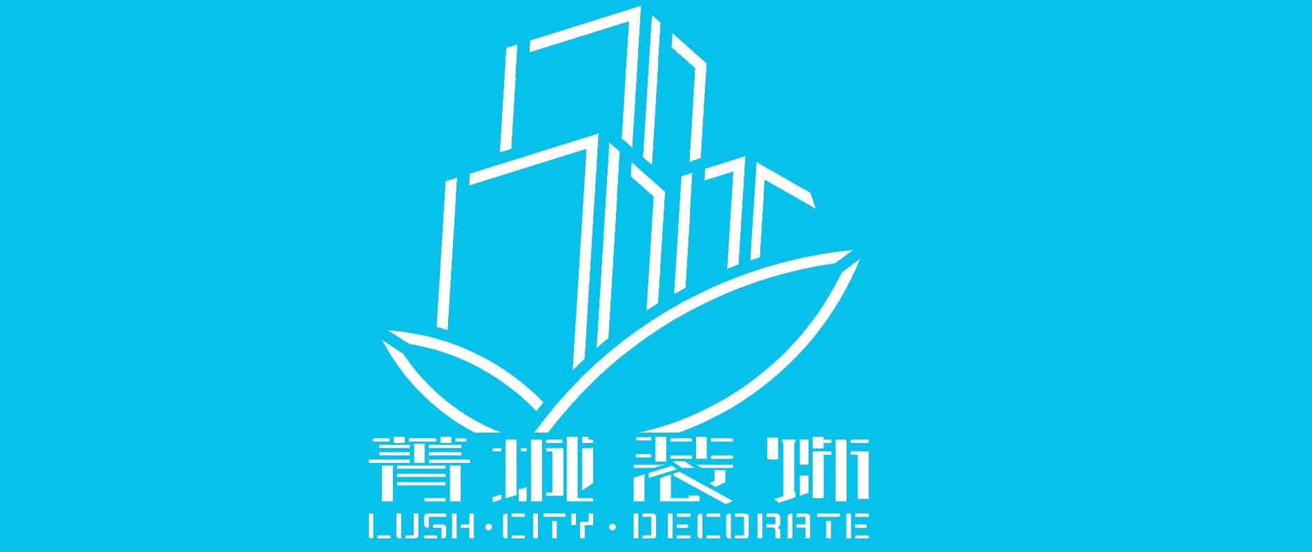 杭州菁城装饰工程有限公司