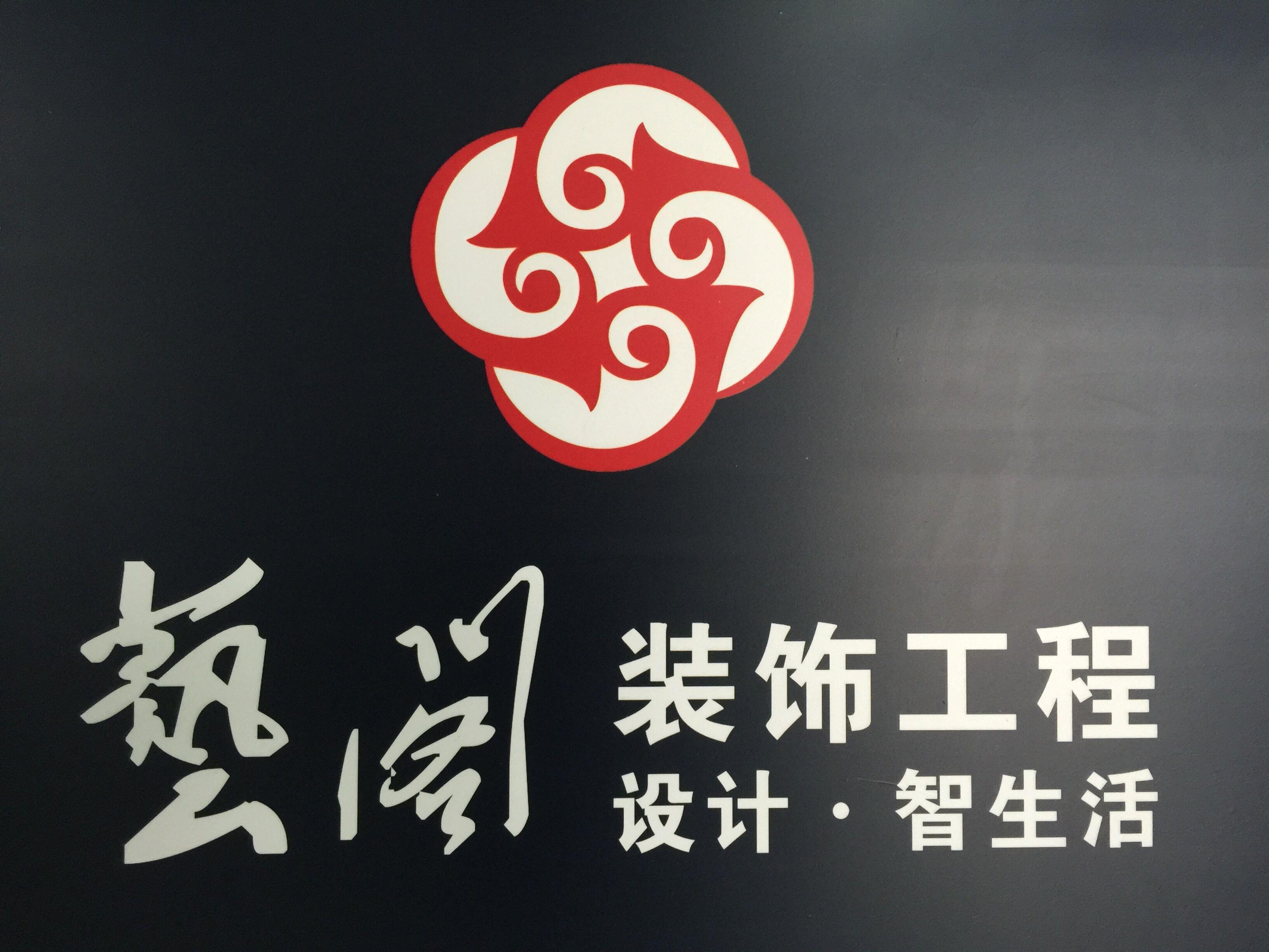 温州艺阁装饰工程有限公司
