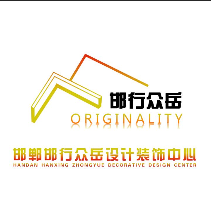 邯郸市众岳设计装饰中心