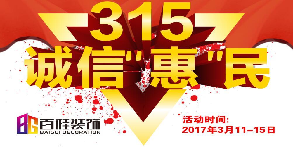 """【百桂装饰】3•15 诚信""""惠""""民,家装狂欢节!"""