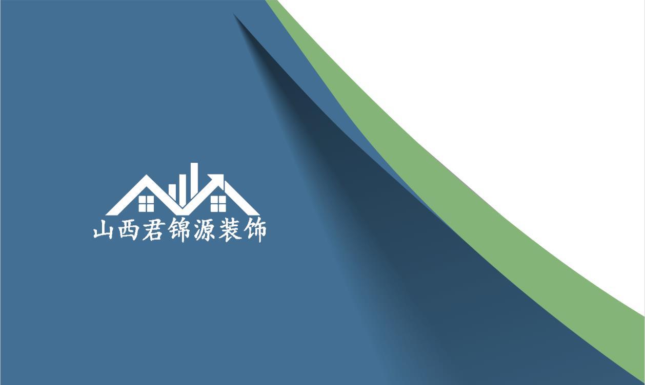 山西君锦源广告装饰工程有限公司