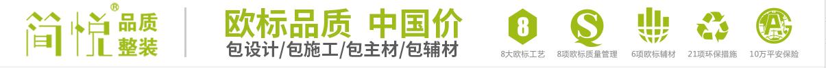 台州易家装饰广告