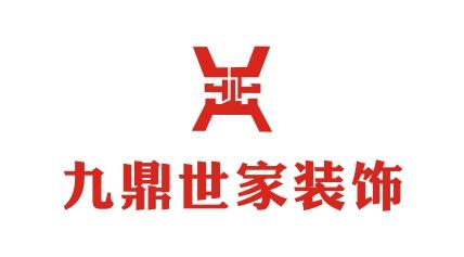 株洲九鼎世家装饰设计有限公司