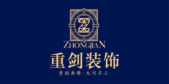 滁州市重剑装饰工程有限公司