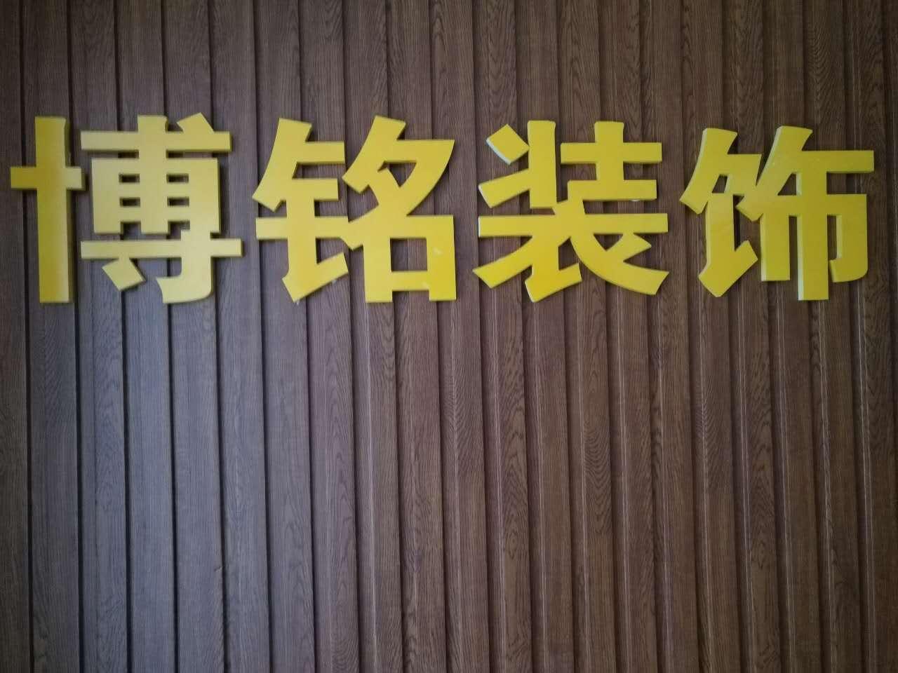 邯郸市博铭建筑装饰工程有限公司