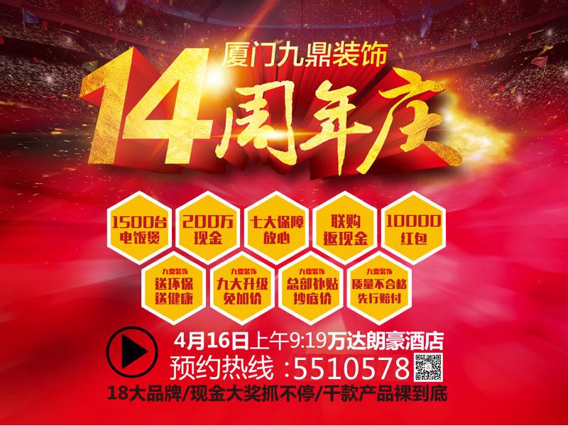 厦门九鼎装饰14周年庆隆重开启啦!!!