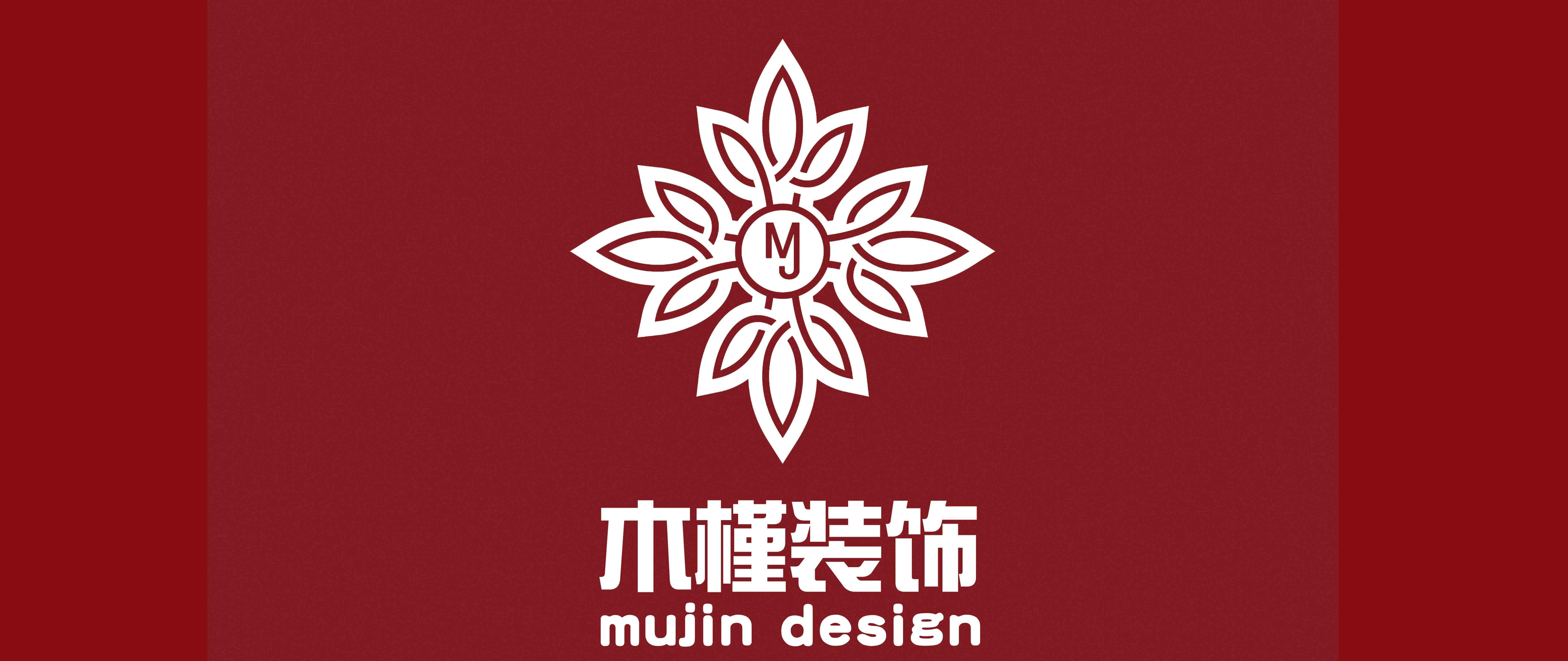 潍坊木槿装饰有限公司