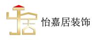 兰州怡嘉居装饰设计工程有限公司