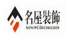 名屋装饰设计(宜昌)有限公司