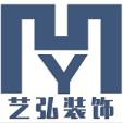 汉中艺弘装饰工程有限公司